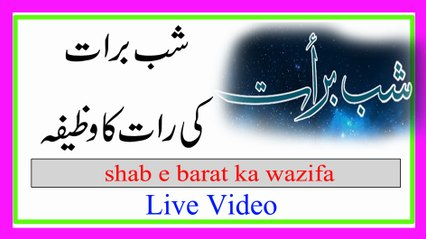 Shab-e-Barat Resource | Learn About, Share and Discuss Shab