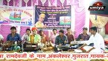 New Rajasthani Bhajan 2017 | Bajrang Balaji | Hanuman Song | Subhash Pandit | Ankleshwar Live | Rajasthani Live Program | Marwadi Songs | New Devotional Song | Bhakti Geet | Online Bhajans | Anita Films | राजस्थानी मारवाड़ी भजन | Full HD Video Song