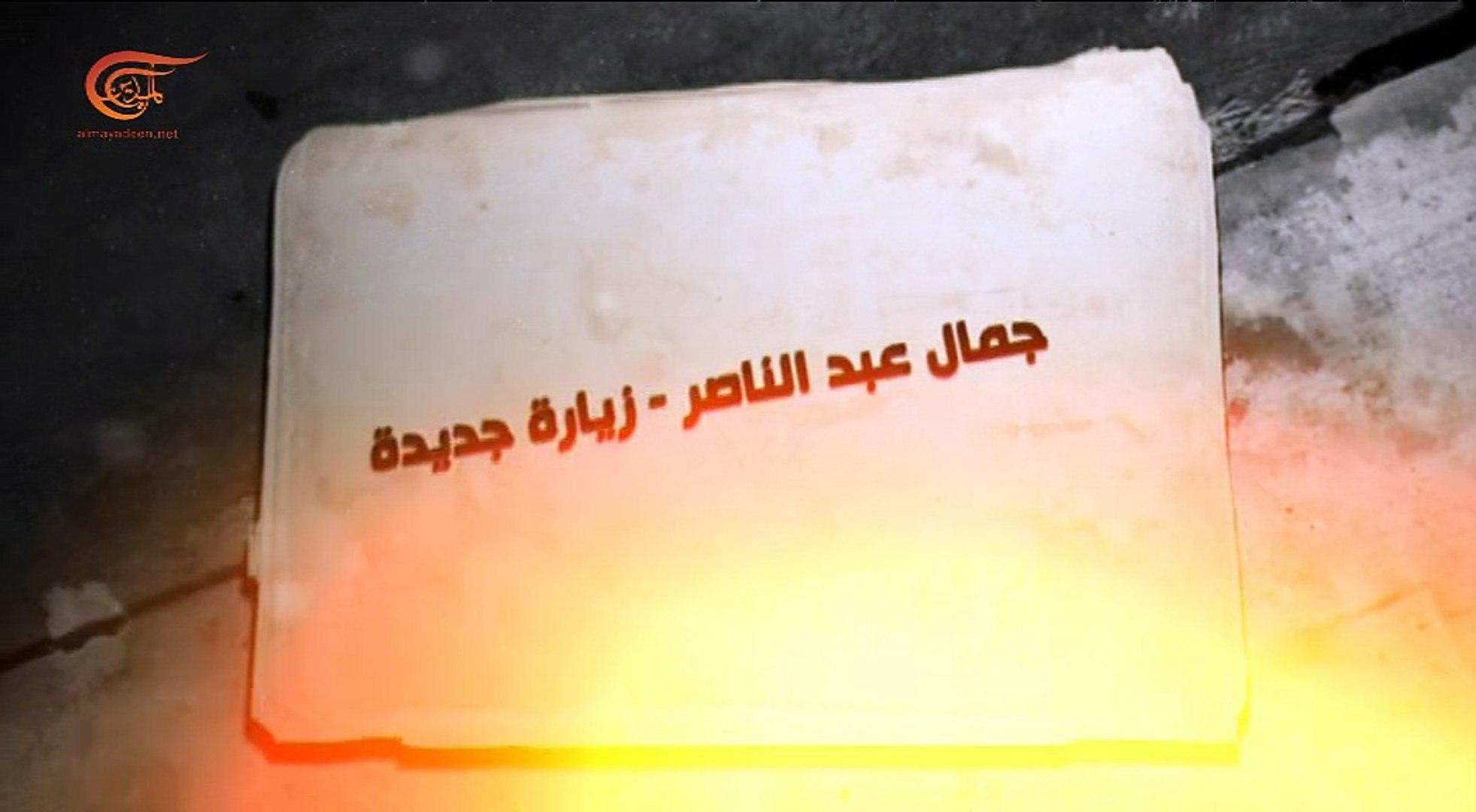 وثائقي الميادين | جمال عبد الناصر - زيارة جديدة، الجزء الرابع