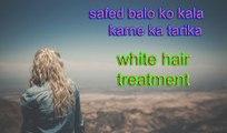 safed balo ko kala karne ka tarika | सफेद बालों को हमेशा के लिए जड़ से काला करने के घरेलु नुस्खे  Turn white hair to bla