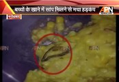 Dead snake found in Mid day meal in Faridabad, UP