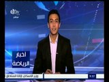 أخبار الرياضة | آخر أخبار الرياضة المصرية والعالمية | كاملة