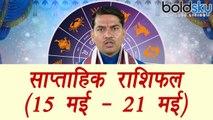 Weekly Horoscope (14 May to 21 May) साप्ताहिक राशिफल | Astrology | Boldsky