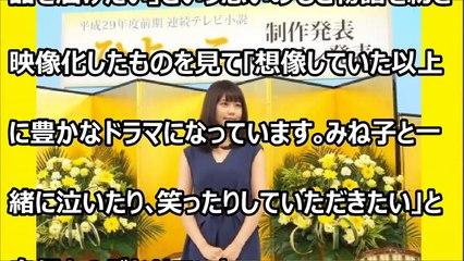 有村架純 NHK朝ドラ「ひよっこ」茨城編に体重5キロ増で挑む