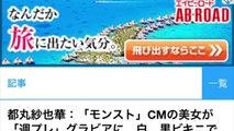 都丸紗也華:「モンスト」CMの美女が「週プレ」グラビアに 白、黒ビキニで迫力バスト披露