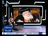 حكايات فنية |  الشناوي : لا أوافق على بيان الكنيسة بشأن رفضها تقديم فيلماً عن الراحل البابا شنودة