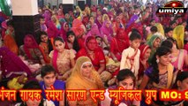 Rajasthani Bhajan | Bina Bhajan Kun Tiriya | Hyderabad Live | Ramesh Sharan | Marwadi New Song | Latest Full Video Song | 2017 | Anita Films | Devotional Songs | Bhakti Geet | 1080p HD | राजस्थानी सांग | मारवाड़ी भजन