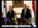 غرفة الأخبار | مؤتمر صحفي مشترك لوزير الخارجية المصري ونظيره الفرنسي