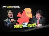 2016년 총선 빅매치 대구! [강적들] 110회 20151216