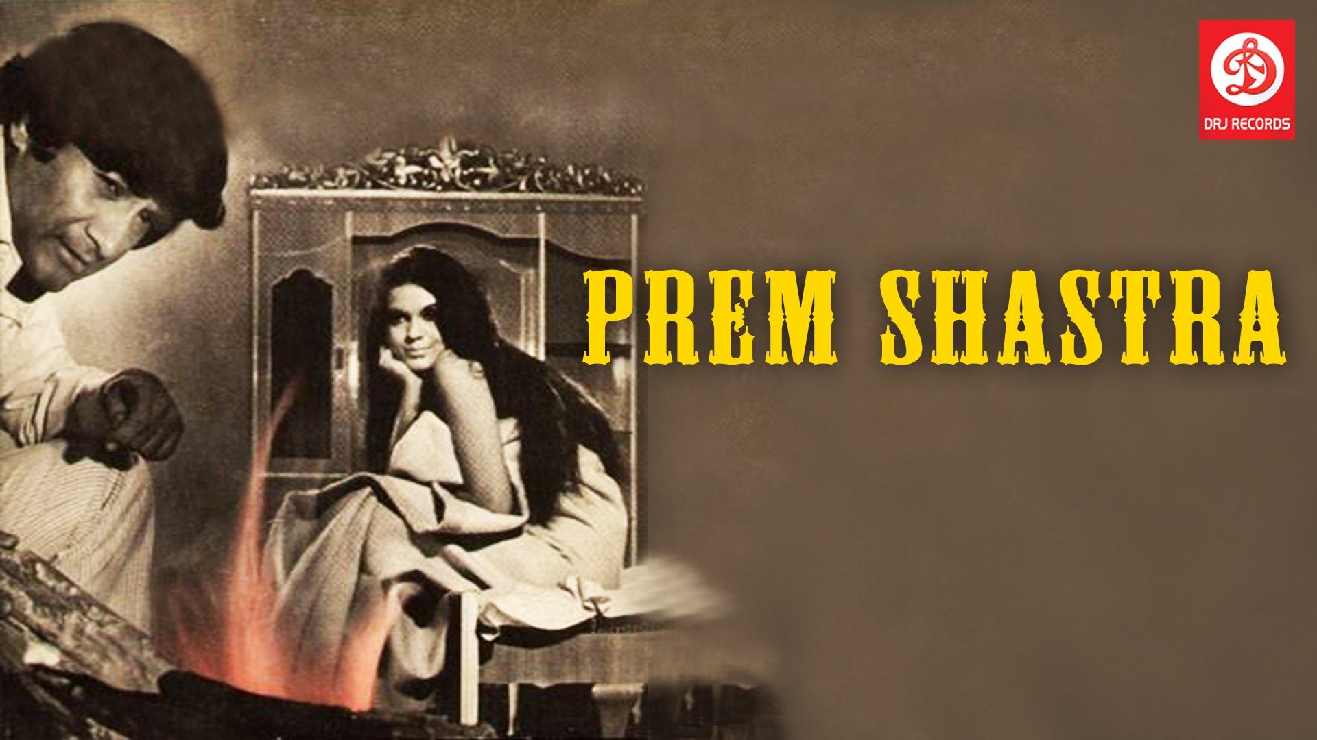 Prem Shastra (1974) || Dev Anand, Zeenat Aman, Bindu, Shekhar, Asit Kumar Sen, Mumtaz Begu