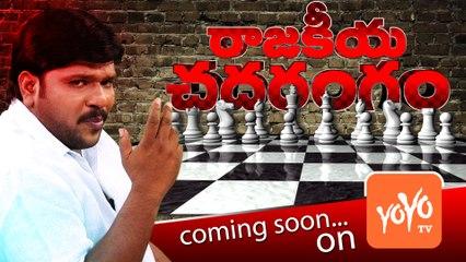 మీ నియోజక వర్గం రియల్ రిపోర్ట్ | రాజకీయ చదరంగం | Rajakeeya Chadarangam PROMO | YOYO TV CHANNEL