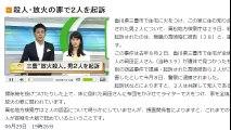 香川 殺人・放火の罪で2人を起訴 2016年06月29日