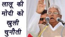 Lalu Prasad Yadav gave open Challange to PM Modi for conducting general elections again| वनइंडिया हिंदी