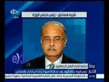 غرفة الأخبار | رئيس الوزراء يلتقي نواب أسيوط لحل مشكلات المحافظة