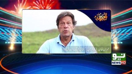 Chairman PTI Imran Khan congratulates Team Neo on #2YearsofNEO