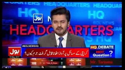 Bol News Headquarter - 15th May 2017