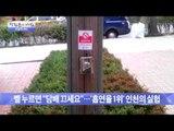 """벨 누르면 """"담배 끄세요""""  [광화문의 아침] 100회 20151029"""