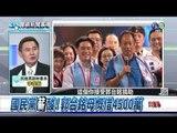 20161027華視新聞廣場:11月1日洪習會 柱:不會有意外演出...真?