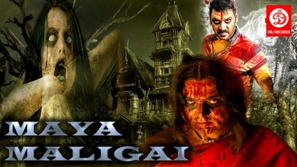 Maya Maligai || Super Hit Tamil || Horror Movie || Indrajit, Lailasree, Sanjay, Seema