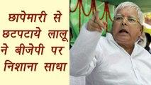 Lalu Prasad Income Tax raids: BJP can't silent me, Watch video| वनइंडिया हिंदी