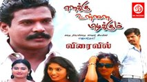 Enakku Unnai Pidikkum 2015 Latest Tamil Movies _ Vijay Raj