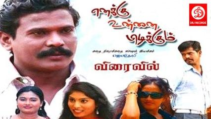 Enakku Unnai Pidikkum || Full Movie || Vijay Raj, Reshma || Tamil Movie || Hot Movie