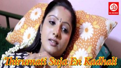 Thirumati Suja En Kadhali || Full Romantic Tamil Movie || Hot Movie