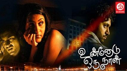 Unnodu Oru Naal || Full Romantic Tamil Movie || Hot Movie