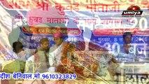 New Live Bhajan | Ganesh ji Vandana | Maharaj Vinayak Aavo Ni | Kumbad Mataji Live | Champalal Rajpurohit | Ganpati Songs | Rajasthani Marwadi Song | Bhakti Geet | Devotional Songs | Latest FULL Video Song | Anita Films | राजस्थानी | मारवाड़ी | भजन 2017