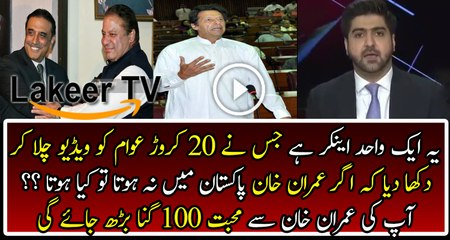 Anchor Haider Ali won the Hearts of Pakistani Nation