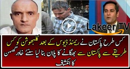 Khawar Ghumman Reveals About Kalbushan Yadav Freedom