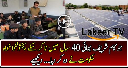 Brilliant Achievement of KPK Government