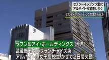"""病欠のバイトから""""罰金""""徴収 2017年01月31日"""