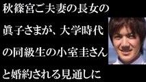 秋篠宮眞子さま 同級生の小室圭さんとは? Ms. Akishinomi Mako To engagement with classmate Kei Komuro