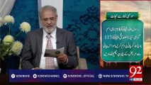Nuskha: Mosami Bukhar Se Nijat | Subh e Noor 17-05-2017 - 92NewsHDPlus