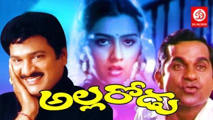 Allarodu || Full Length Telugu Movie || Rajendra Prasad, Surabhi