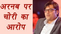 Arnab Goswami in big trouble, Times Now files criminal case for stealing content | वनइंडिया हिंदी