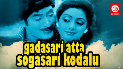 Gadasari Atta Sogasari Kodalu || Full Length Telugu Movie || Krishna, Sridevi