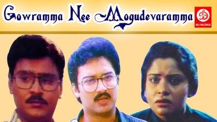 Gowramma Nee Mogudevaramma (1990) || Telugu Full Movie || K. Bhagya Raja, Suresh, Pragathi, Mohana