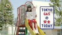 東京ガス CM 「安全TODAY」