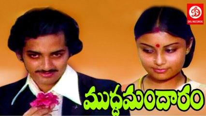 Mudda Mandaram | Full Length Telugu Movie
