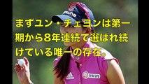 【衝撃事実】アン・シネが話題!「神セブン」が凄かったvvv美人ゴルファーが日本を席巻!?画像ありvvv