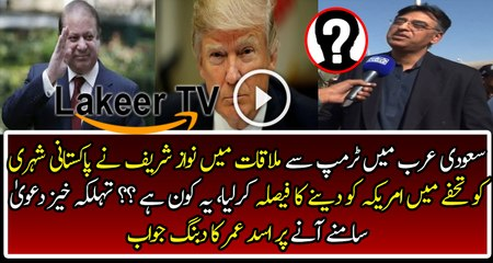 Asad Umar is Giving Reply to Nawaz and Trump Meeting