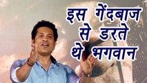 Sachin Tendulkar reveals reveals which bowler he feared the most   वनइंडिया हिंदी