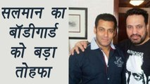 Salman Khan SPECIAL GIFT to his BODYGUARDS | FilmiBeat