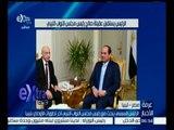 غرفة الأخبار | الرئيس السيسي يبحث مع رئيس مجلس النواب الليبي آخر تطورات الأوضاع في ليبيا