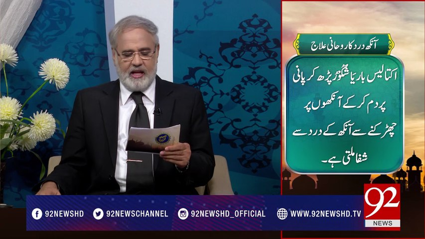 Quote Of The Day | Syed Musa Pak RA | Subh e Noor 18-05-2017 - 92NewsHDPlus