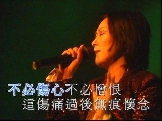 Shirley Kwan - Lian Yi Shi De Ai