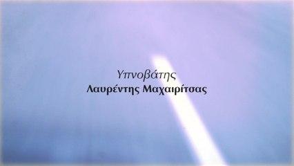 Lavrentis Machairitsas - Ipnovatis