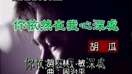 Hu Gua - Ni Yi Ran Zai Wo Xin Shen Chu